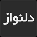 دلنواز(صوت محرم 93) icon