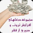 دعاهای افزایش ثروت icon