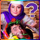 این همسر کیه؟ (حدس تصویر) icon