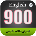 English 900 Sentences Extra Android Software icon