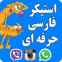 professional Farsi Stickers icon