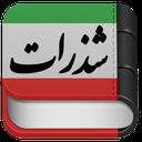 کتاب شذرات المعارف icon