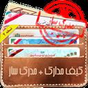کیف مدارک + مدرک ساز icon