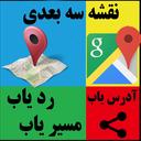 نقشه3 بعدی(ردیابی مسیر یابی هوشمند) icon
