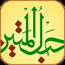 Quran HablolMatin icon