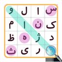 جستجوی کلمات ( بازی فکری ) icon