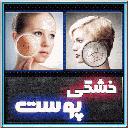 درمان خشكي پوست icon