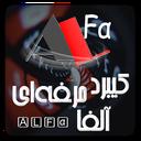 کیبورد حرفهای آلفا(شکلک،یاداشت...) icon