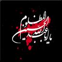 اشعار مداحی شهادت امام حسین icon