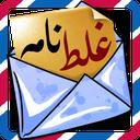 غلط نامه icon