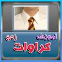 7 مدل کراوات زدن icon