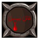 قاتـــــــل مــــــــــن icon