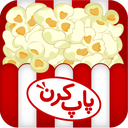 cheese popcorn icon