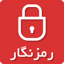 رمزنگار - قفل برنامه ها icon
