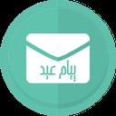 پیام عید 94 icon