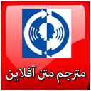 مترجم متن آفلاین (بدون اینترنت) icon