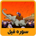 kids quran learn - sura elephant