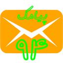 پیامک سال نو(94) icon