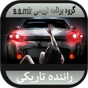 راننده تاریکی icon