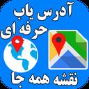 آدرس یاب و نقشه آفلاین تمام دنیا icon