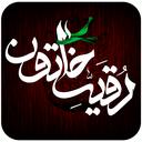 رقیه خاتون (س) +(مداحی,تاریخ,شعر) icon