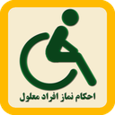 Prayer of the Disabled