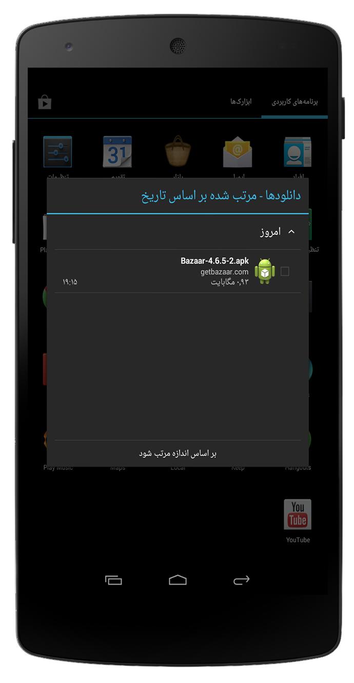 Find Bazaar in downloads