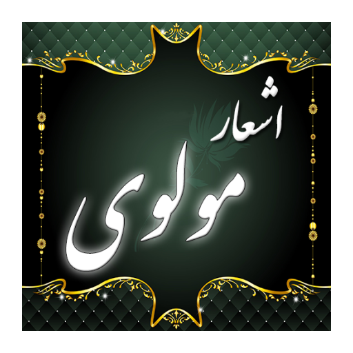 Molavi molana molana romi download install android for Divan 6 letters