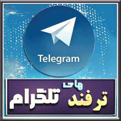 ساخت+گروه+در+تلگرام+ویندوز