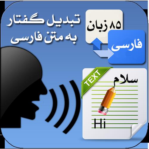 تبدیل گفتار به نوشتار بدون نیاز به نرم افزار خاص (پشتیبانی از زبان فارسی)