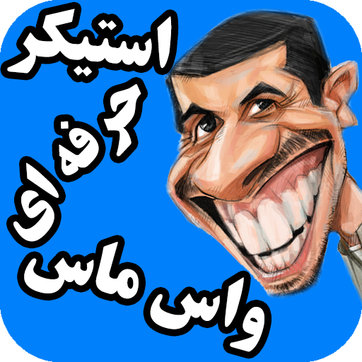 استيكر تلگرام