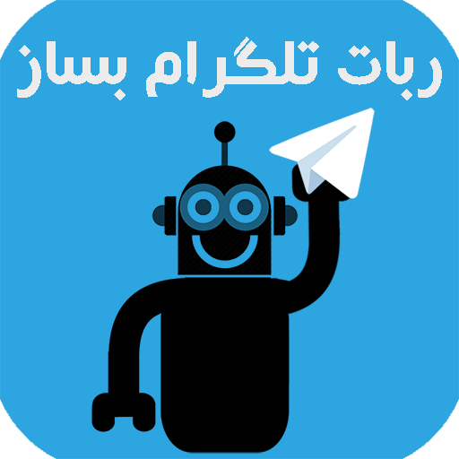 آموزش+ساخت+استیکر+تلگرام+اندروید