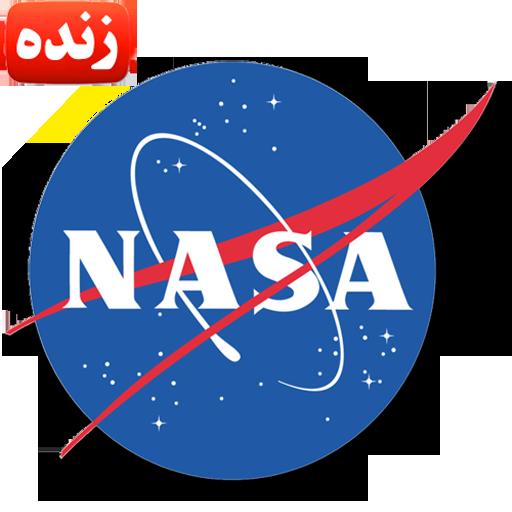دانلود رایگان نرم افزار پخش زنده ناسا