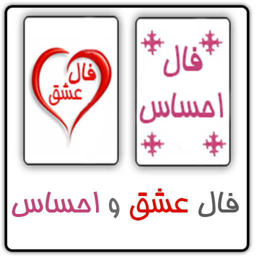 Image result for ‫فال احساس‬‎