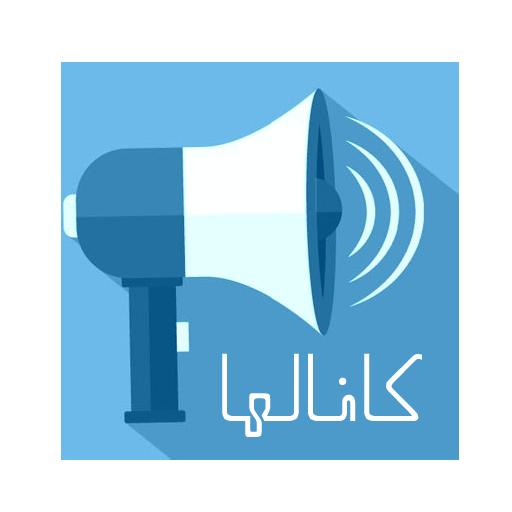 کانال+تلگرام+نرم+افزار+های+اندروید