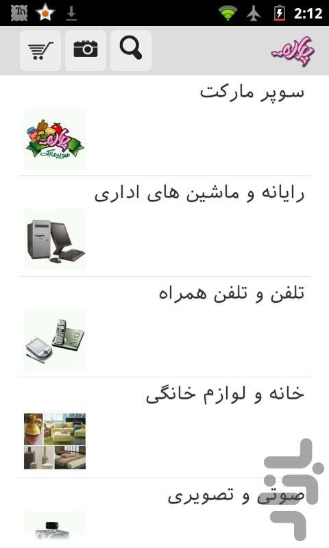 چاره screenshot