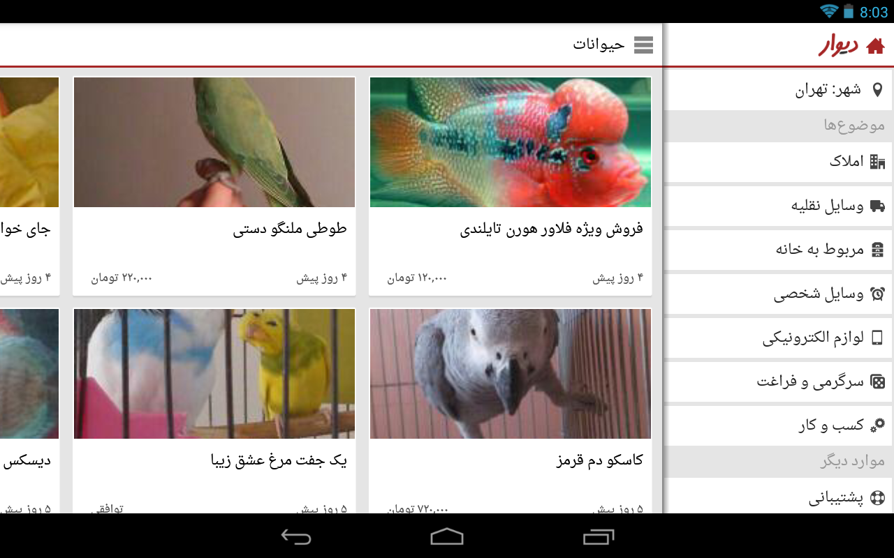 دیوار screenshot