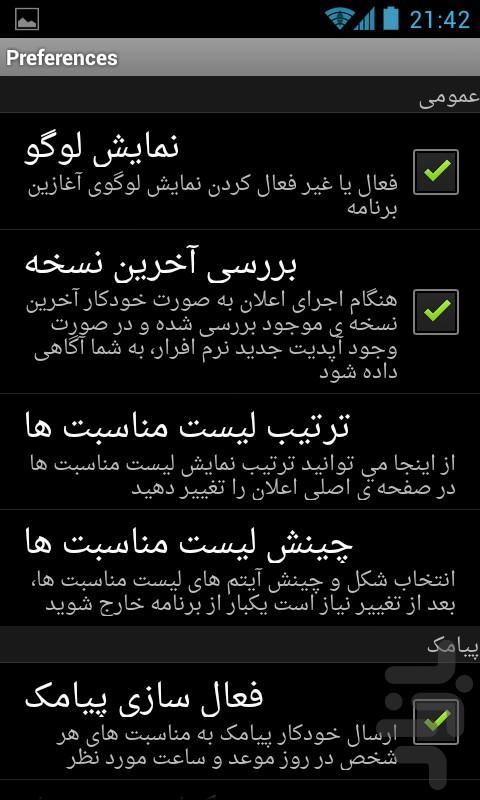 اعلان screenshot