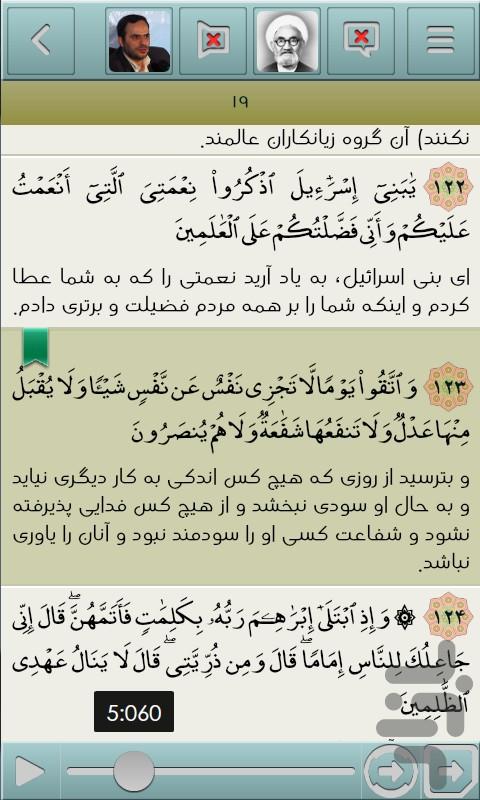 قرآن بیان (نسخه رایگان) screenshot