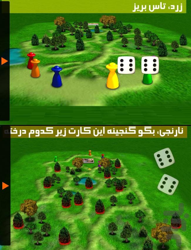 بازی راز جنگل! screenshot