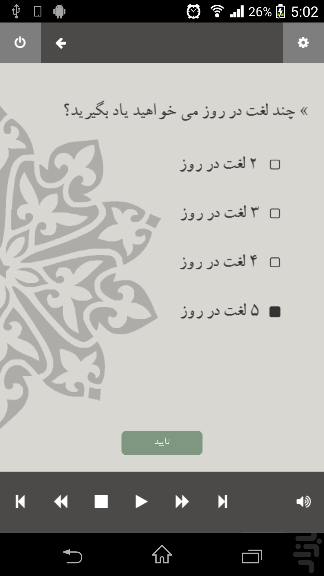 اسماء الحسنی screenshot