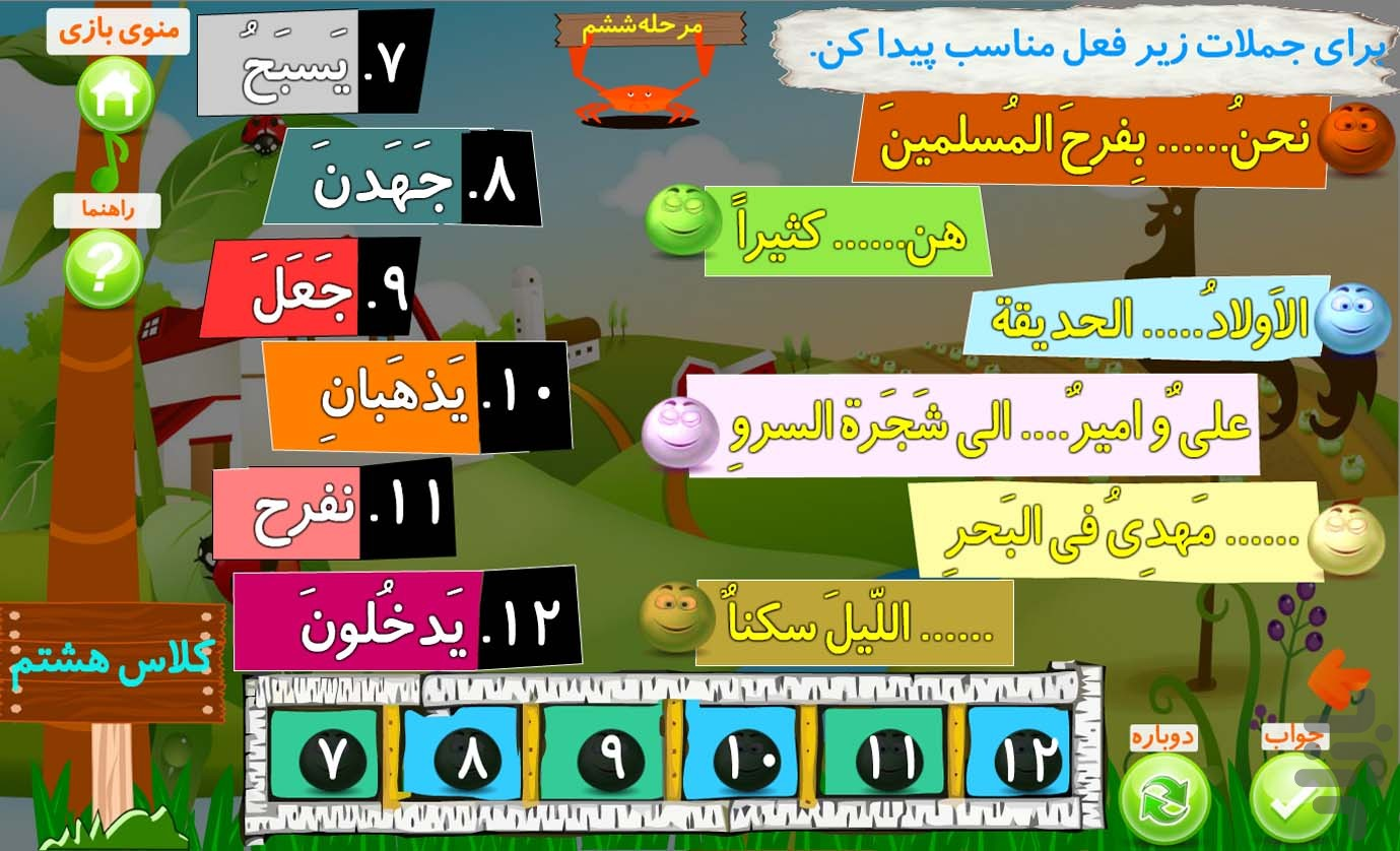 آموزش پایه هشتم سال 94-93 screenshot