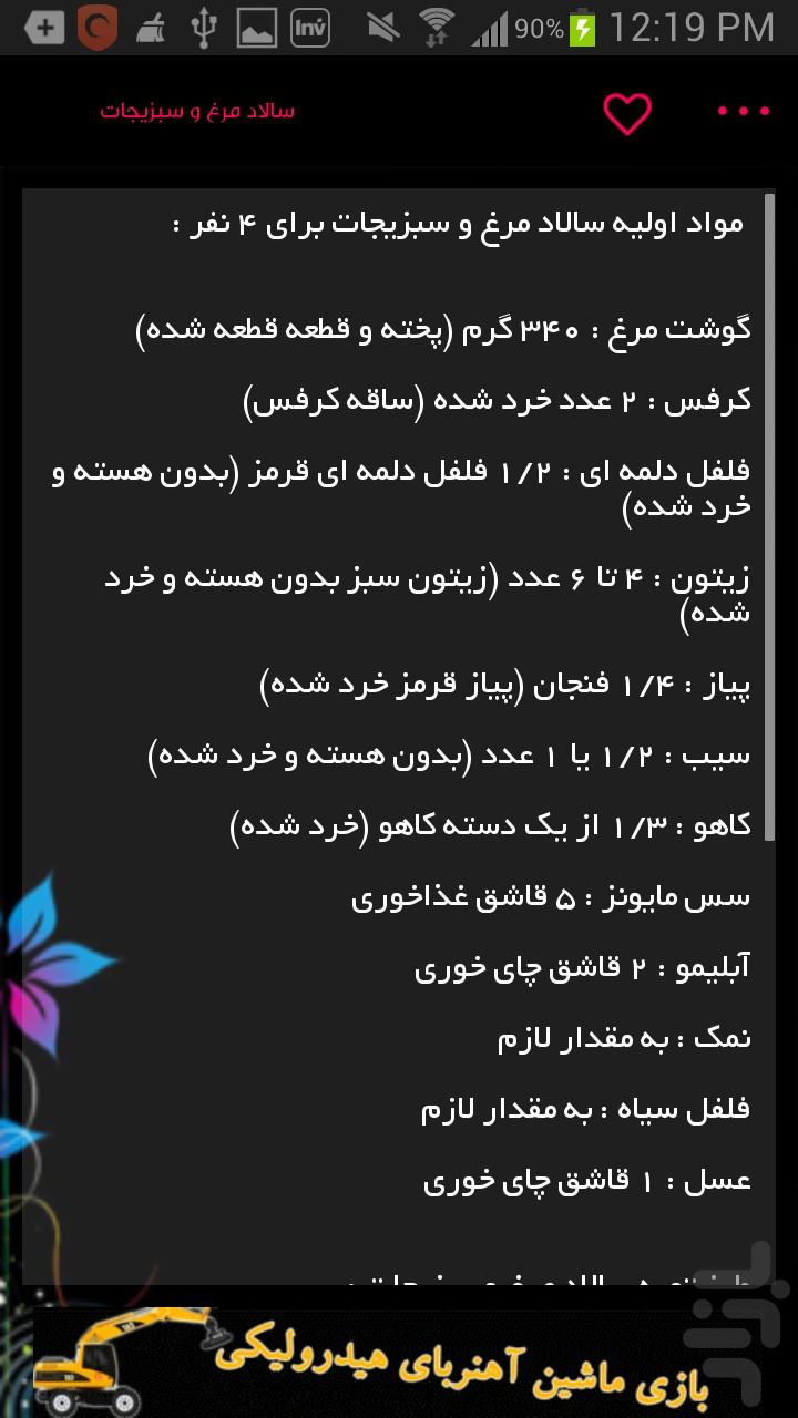 Amozesh Ashpazi Sar Ash Az Javan Download Install
