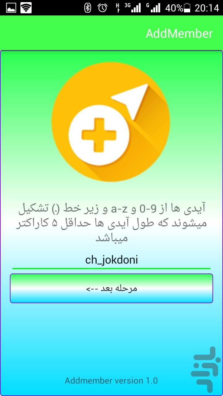 افزایش+ممبر+تلگرام+برنامه