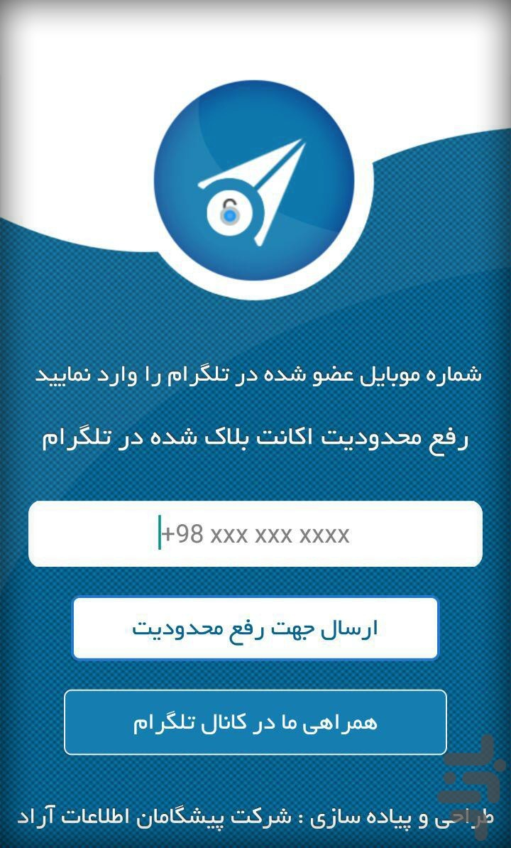خارج+شدن+سریع+ریپورت+تلگرام