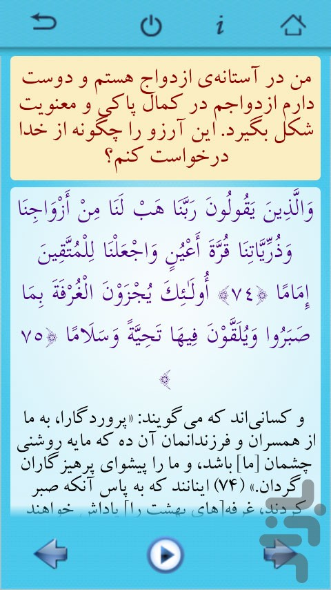 http://s.cafebazaar.ir/1/upload/screenshot/ask.quran4.jpg