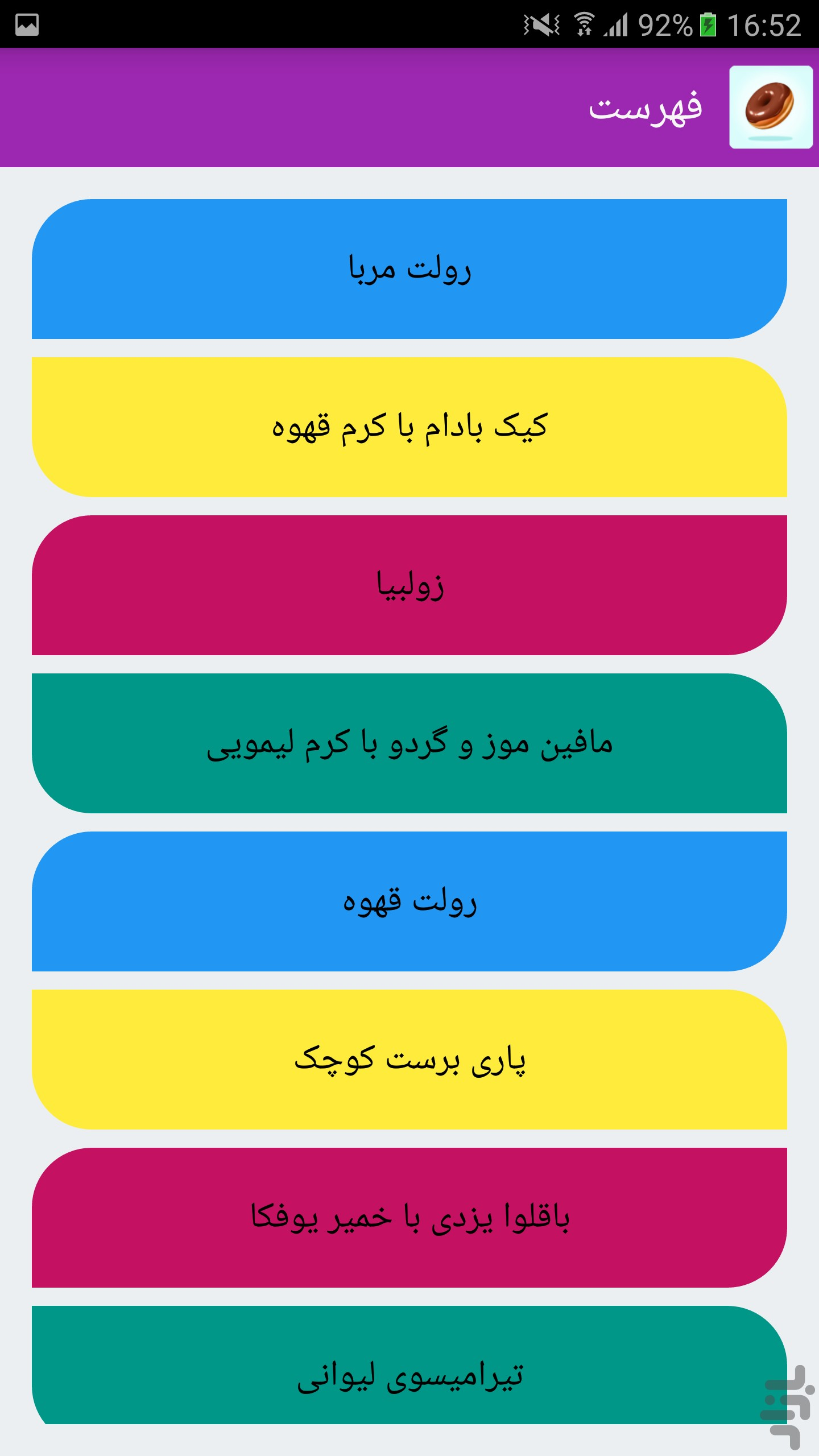 شیرینی تر screenshot