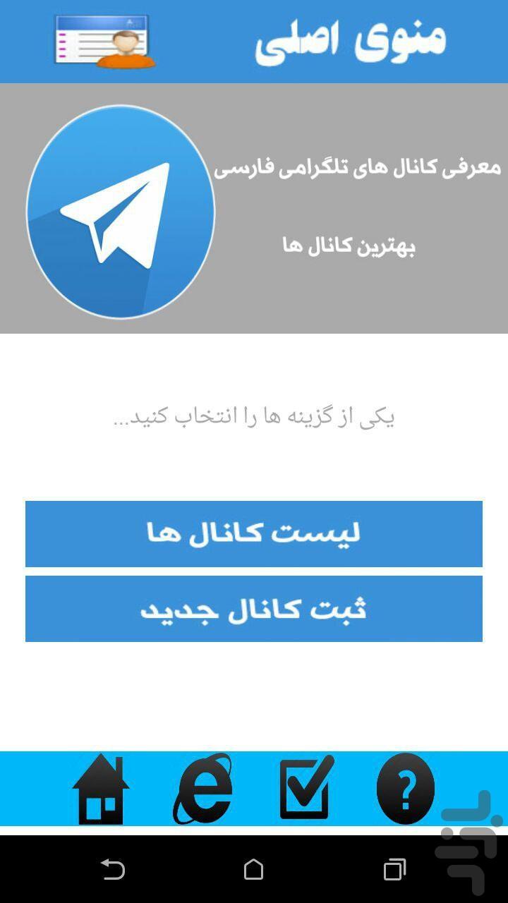 چنل+تلگرام+برنامه+اندروید