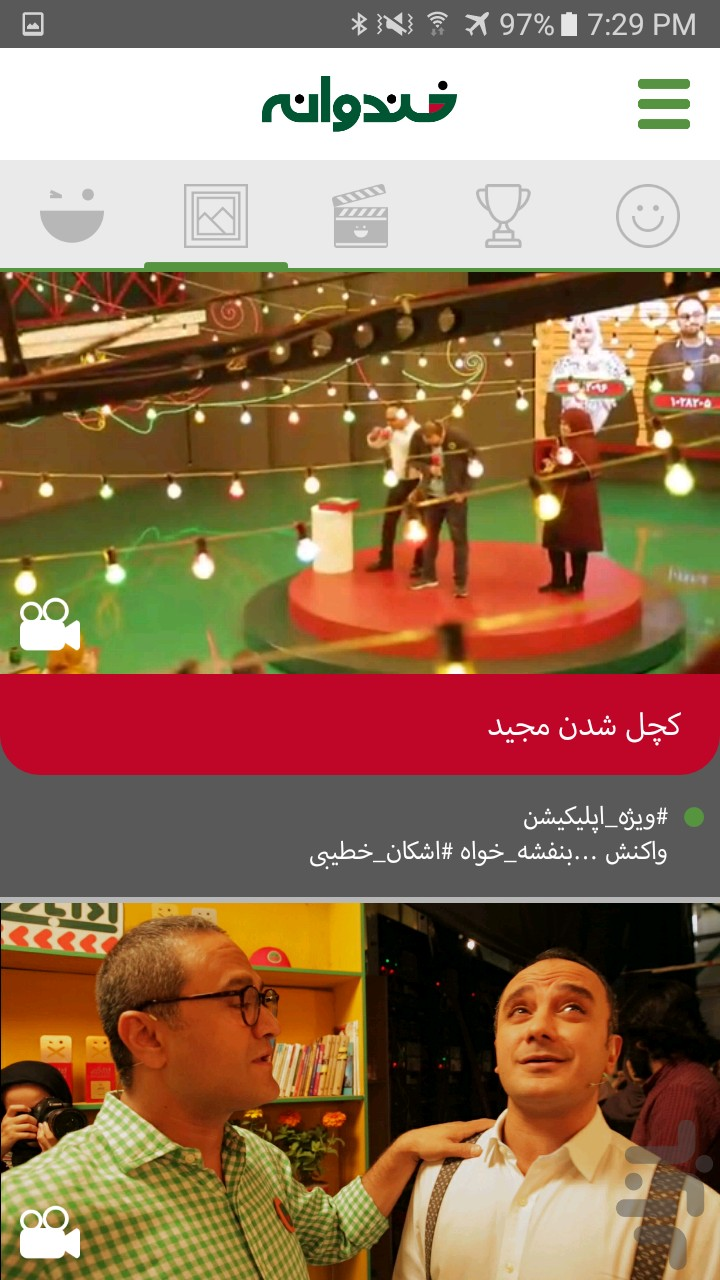 خندوانه screenshot
