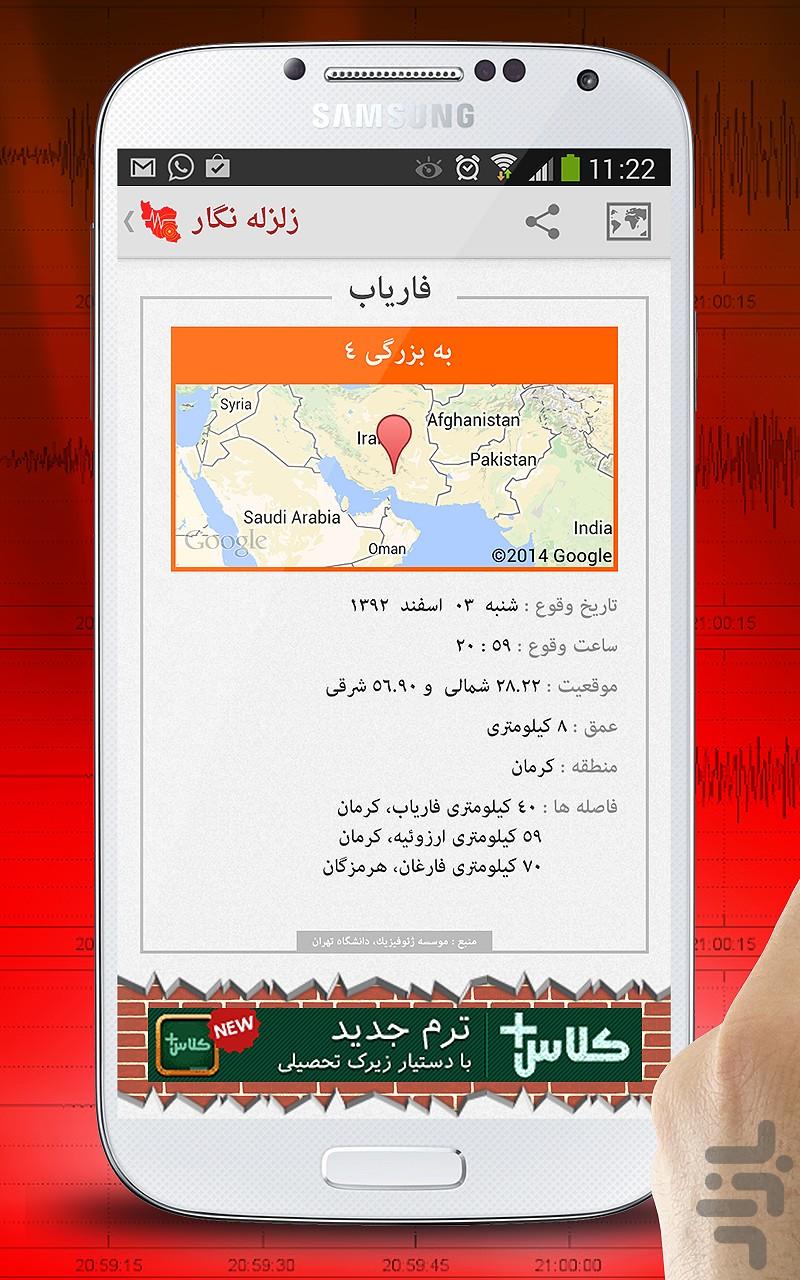 زلزله نگار screenshot